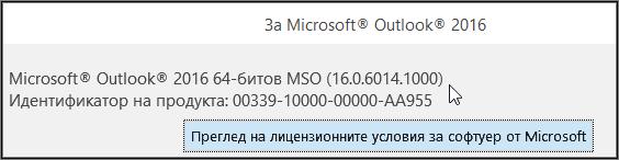 В горната част на полето се показва 32 или 64 битова версия.