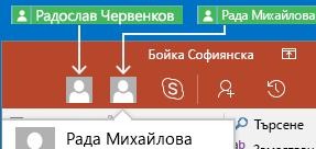PowerPoint за Android – Сътрудничество в реално време