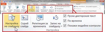 Групата ''Настройка'' в раздела ''Слайдшоу'' в лентата на PowerPoint 2010
