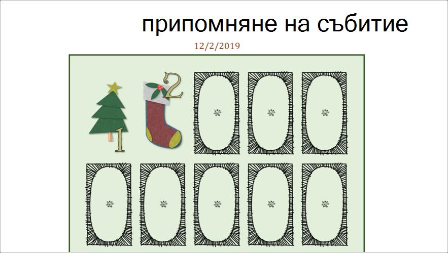 """Изображение на цифров календар """"Адвент"""""""