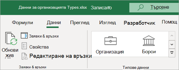 Изображение на лентата на Excel