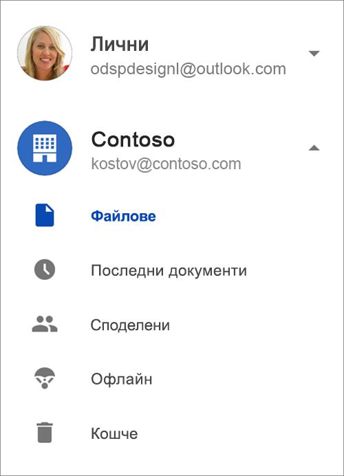 OneDrive за бизнеса.