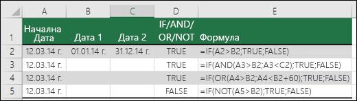 Примери за използване на IF с AND, OR и NOT за изчисляване на дати