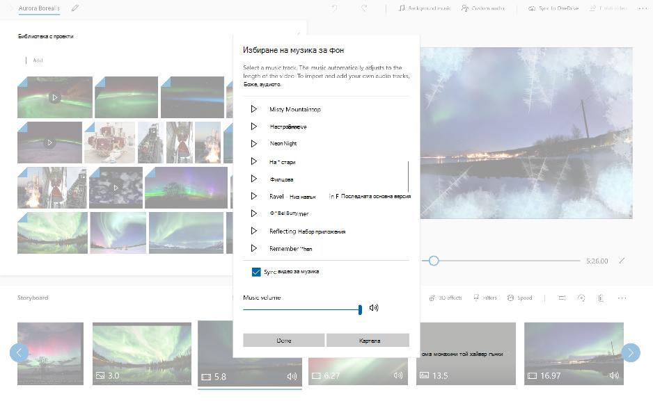 Добавяне на музика към вашето видео