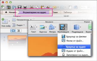 Отваряне на браузъра за аудио