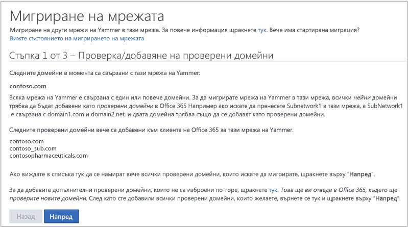 Екранна снимка на стъпка 1 от 3 - проверка/добави проверени домейни преди мигрирането на мрежа на Yammer