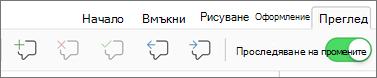 """Меню """"Коментари"""" в раздела """"Преглед"""""""