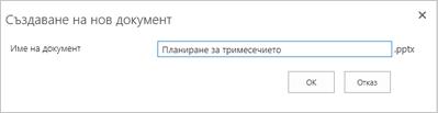 Въведете името на файла