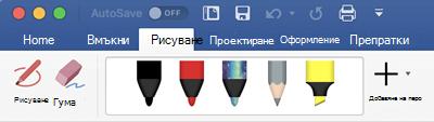 """Пера и маркери в раздела """"Рисуване"""" в Office 365 за Mac"""