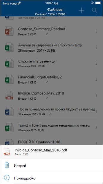 Екранна снимка на изтриването на блокиран файл от OneDrive за бизнеса от мобилното приложение на OneDrive