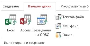 Раздел достъп до външни данни