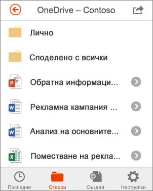 Файлове в OneDrive в Office Mobile