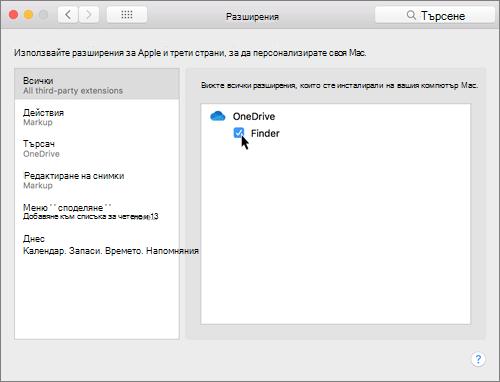 Екранна снимка на разширенията в предпочитанията за системата за Mac
