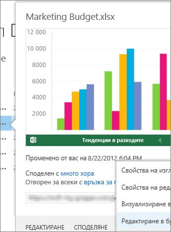 Визуализация на документ на Office в библиотека на SharePoint