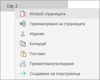 Премахване на страница в приложението OneNote за Windows 10