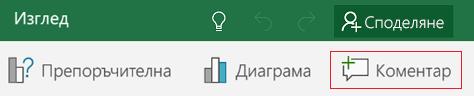 Добавяне на коментар в Excel Mobile за Windows 10