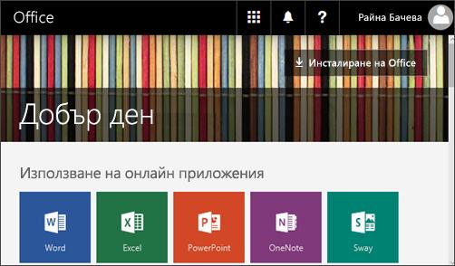 """Екранна снимка, показваща началната страница с бутона """"Инсталиране на Office"""""""