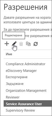 """Показва избрана роля """"Потребител на осигуряването на услуги"""", а след това избрана иконата за редактиране."""