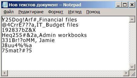 Списък с пароли във файл на Notepad