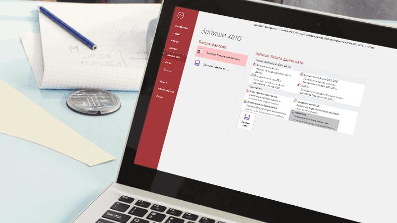 Лаптоп с екран, показващ база данни на Access, която се записва.