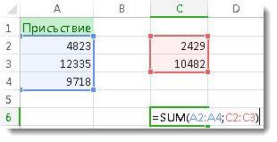 Използване на функцията SUM с два диапазона от числа