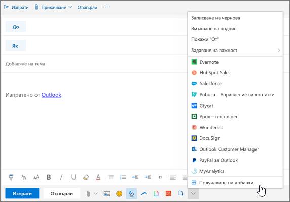 """Екранна снимка показва имейл съобщение с избрана опция """"Получаване на добавки""""."""