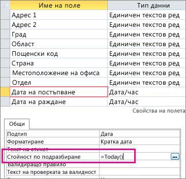 Задаване на стойността по подразбиране на поле за дата и час в таблица на Access.