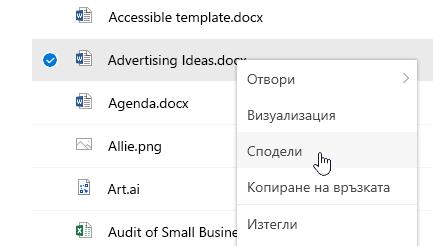 """Екранна снимка, показваща контекстното меню за избран файл с осветена команда """"Споделяне"""""""