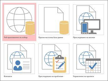 Преглед на шаблоните на стартовия екран в Access
