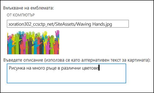 Диалогов прозорец за заглавие и емблема на нов сайт на SharePoint Online, който показва как се създава алтернативен текст за изображението на емблема