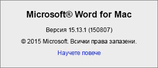 """Екранна снимка, показваща страницата """"За Word"""" в Word for Mac"""