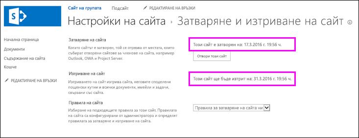 Страница за закриване и изтриване на сайт, показваща дати