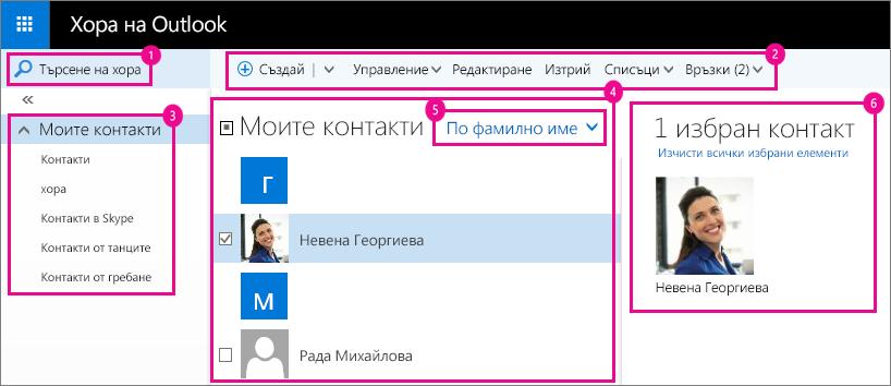 Екранна снимка на страницата хора на Outlook.