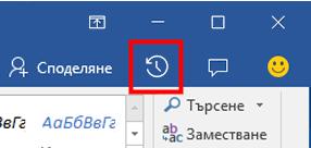 Преглед на хронологични версии на файлове на Office