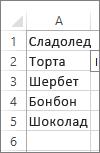 списък със стойности за използване в разгъващ се списък