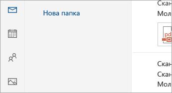 Екранна снимка на бутоните поща, календар, хора, снимки и задачи в долната част на навигационния екран