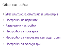 Връзки за общи настройки на списък