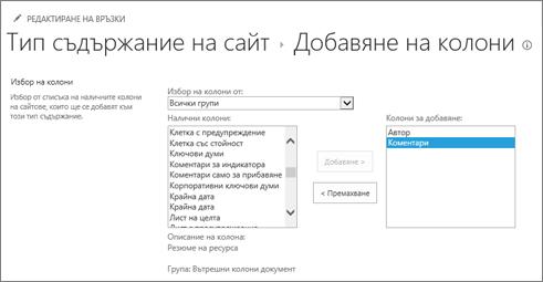 Добавяне на съществуващи колони към тип съдържание