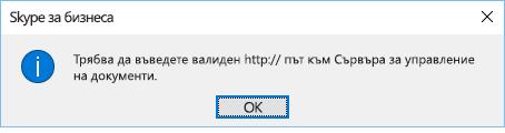 Съобщение за грешка, което се показва, когато се опитате да отворите файл от местоположение, различно от OneDrive за бизнеса