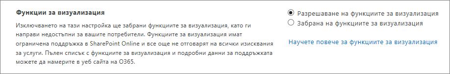 Настройка на функциите за предварителен преглед в центъра за администриране на SharePoint