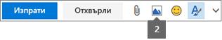 """Иконата """"Вмъкване на картина"""" ви позволява да вмъквате от OneDrive или от компютъра си"""