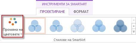 """Опцията """"Промяна на цветовете"""" в групата """"Стилове на SmartArt"""""""