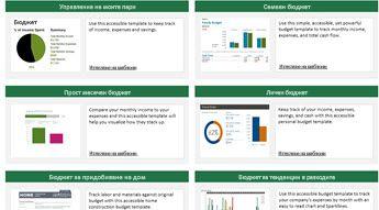 6 изображения на достъпни шаблони за бюджет