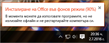 Диалоговият прозорец, показващ инсталирането на Office, застива на 90%
