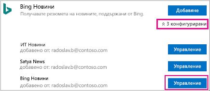 """Бутонът """"Управление"""" на страницата на конектора"""