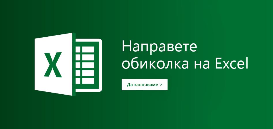 Шаблон на кратък преглед за Excel