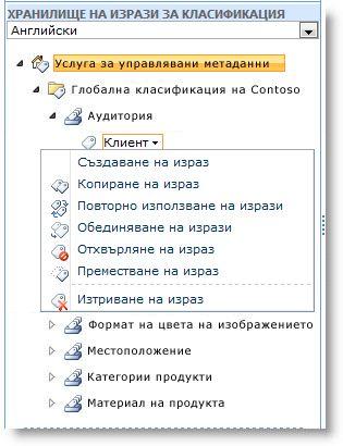 използване на менюто за управление на изрази в набор от изрази.