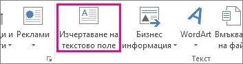 Изчертаване на текстово поле