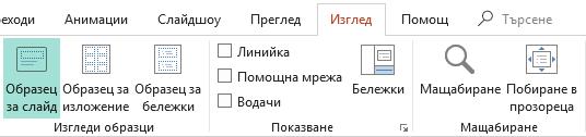 Оформленията на слайд могат да се персонализират в изгледа на образец на слайд