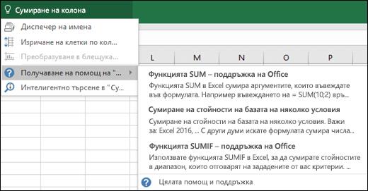 """Щракнете върху полето """"Кажи ми"""" в Excel и въведете в него това, което искате да направите. """"Кажи ми"""" ще се опита да ви помогне да изпълните тази задача."""